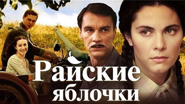 «Райские Яблочки Сезон 2 10 Серия» — 2017