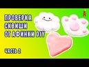 Сквиши из 2 ингредиентов от Афинки DIY / Антистресс игрушки / Проверка рецептов