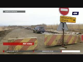 Ақмола облысында жол жөндеушілердің кесірінен үш ауыл жолсыз қалды 8/11/2018