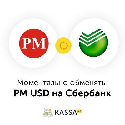 Вывод Perfect Money USD на карту Сбербанк (Perfect Money USD → Сбербанк))