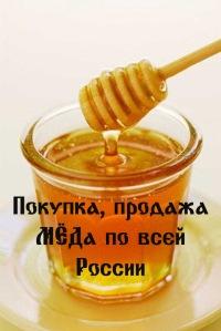 Разместить объявление о продаже меда подать объявление ищу работу бесплатно в прокопьевске