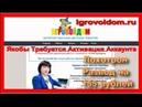 Igrovoidom ru Лохотрон Развод на 155 рублей Якобы Требуется Активация Аккаунта