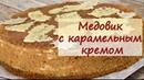 Медовик с карамельным кремом рецепты от well cooked