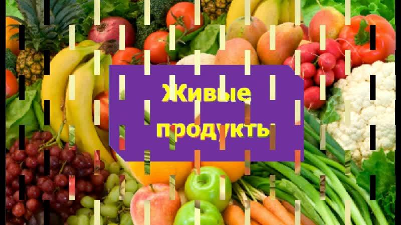 Заставка программы Живые продукты (Резерв-ТВ, 21.10.2018-н.в)