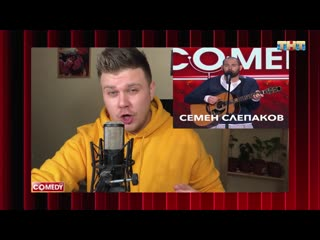 """Comedy club """"чика"""" в исполнении резидентов камеди"""