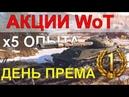 АКЦИИ WoT х5 ОПЫТА День ПРЕМА и СКИДКИ МАРАФОН в WoWP