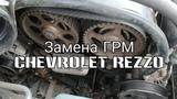Самостоятельная замена комплекта ремня ГРМ и помпы на Chevrolet Rezzo