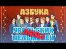 Азбука Уральских Пельменей - В (2018)