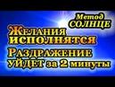 ✿ ШОК ✿ МГНОВЕННО уйдет РАЗДРАЖЕНИЕ и БОЛЕЗНИ ГЛАЗ ✿ Метод для ИСПОЛНЕНИЯ ЖЕЛАНИЙ ✿ Медитация солнце