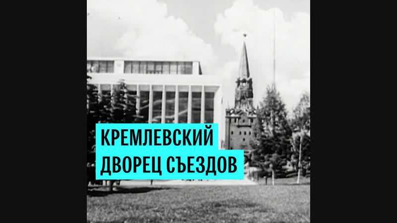 Кремлевский Дворец съездов открылся 17 октября 1961 года