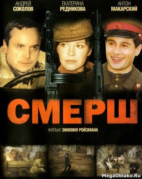 СМЕРШ (1-4 серии из 4) / 2007 / РУ / DVDRip