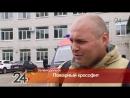 В Зеленодольске прошёл пожарный кроссфит