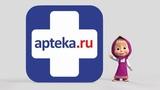 Аптека.ру и Маша и Медведь