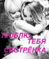 Сестренке!