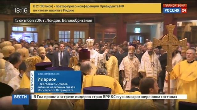 Новости на Россия 24 • Митрополит Иларион в Успенском соборе в Лондоне собрались несколько тысяч прихожан