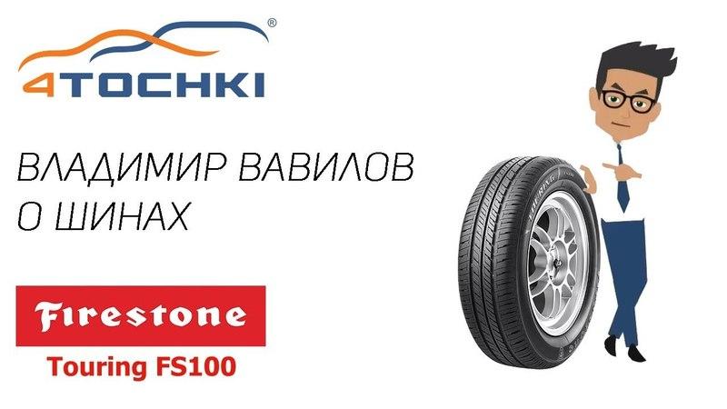 Видеообзор шин Firestone FS100 на 4точки. Шины и диски 4точки - Wheels Tyres