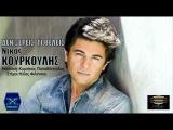 Den Ksereis Ti Theleis - Nikos Kourkoulis New Song 2013