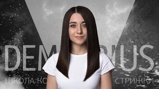 Женская стрижка на густые длинные волосы | Стрижки в Demetrius | hair