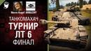 Танкомахач №95 Турнир ЛТ 6 Финал от ARBUZNY и Necro Kugel World of Tanks