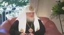 Патриарх РПЦ Кирилл о славянах