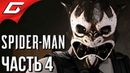 SPIDER MAN PS4 (2018) ➤ Прохождение 4 ➤ ДЕМОНЫ