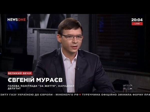 Евгений Мураев в Большом вечере на телеканале NEWSONE 10 07 18