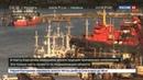 Новости на Россия 24 • Свободный порт