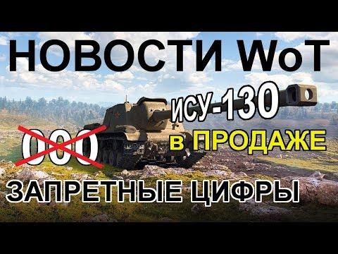 НОВОСТИ WoT: ИСУ-130 в ПРОДАЖЕ для NA. ЗАПРЕЩЕНО WG!