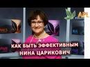 ► Вебинар APLGO ✨ Быть эффективными всегда! Нина Царикович - Презентация Возможностей Компании APL.
