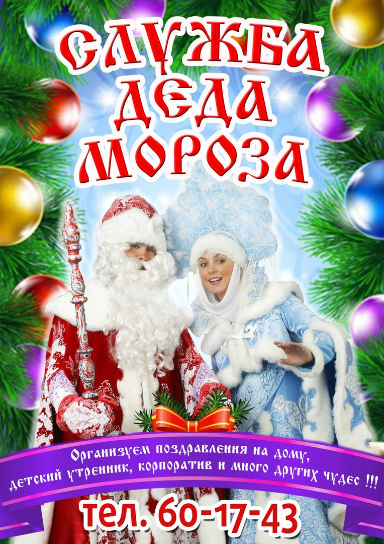 Афиша Тюмень Дед Мороз и Снегурочка ТЮМЕНЬ