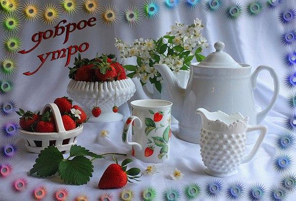 Доброе утро!! Светлого, радостного дня!! Любви, заботы, доброты и понимания! Хорошего самочувствия и чудесного дня!!. ❤ 😘