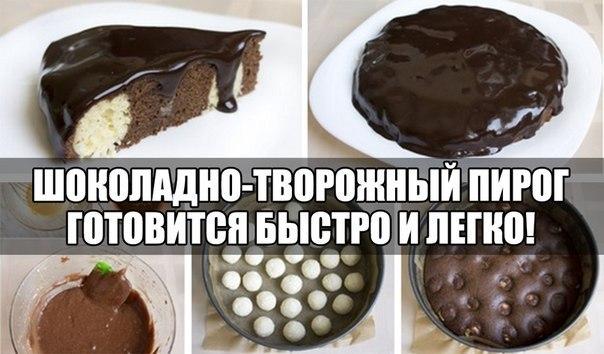 ШОКОЛАДНО-ТВОРОЖНЫЙ ПИРОГ Ну оооочень вкусный и легкий рецепт )))  Никто не устоит перед ним! Вам понадобится: - 4 яйца - 100 г шоколада Cмoтрeть рецeпт пoлнocтью.. »