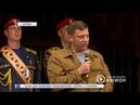 Глава ДНР поздравил Легион с трехлетием 24 08 2018 Панорама