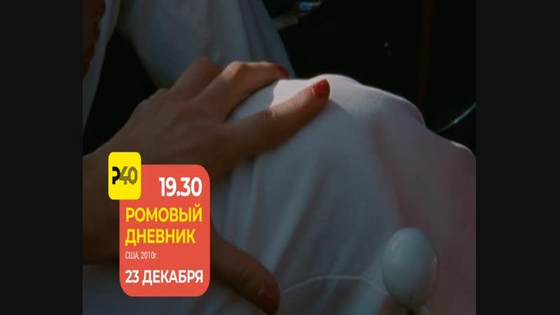 Anons Romovyi Dnevnik do 23 12