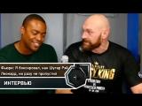 Фьюри: Я боксировал, как Шугар Рэй Леонард, ни разу не пропустил за 10 раундов | FightSpace