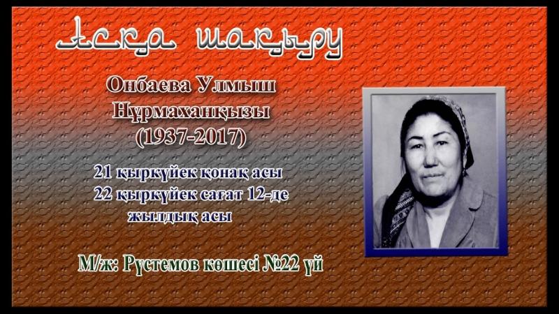 Түркістан_асқа шақыру Онбаева Улмыш