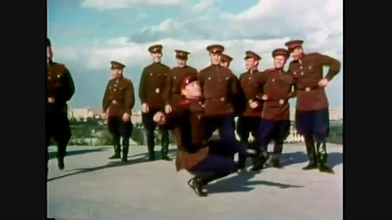Солдатский Танец