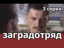 Военный сериал Заградотряд. Соло на минном поле, драма (3 серия)