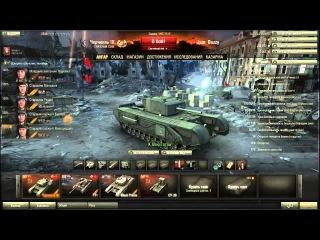Подробный обзор Черчилля 3 (WOT) или какой премиум танк достоин быть Вашим