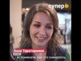Анна Тараторкина и первые зрители рассказывают о сериале «Вне игры»
