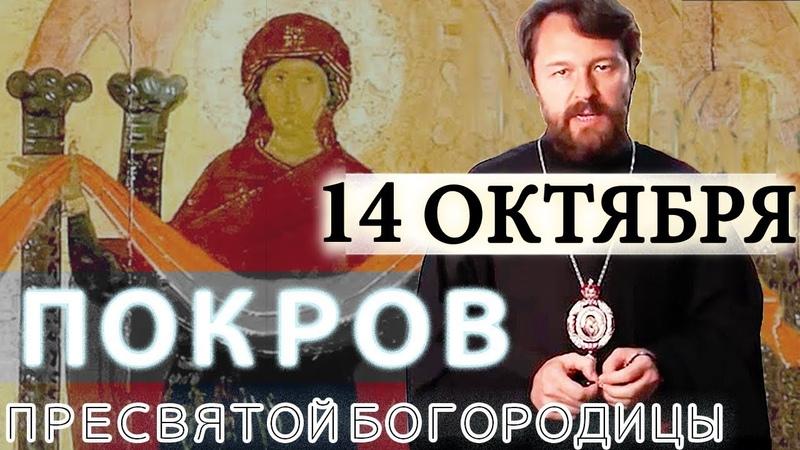 14 октября ПОКРОВ Богородицы. Фильм Илариона (Алфеева)
