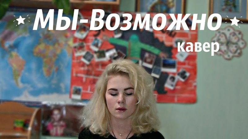 МЫ - Возможно (кавер) cover by AnyaSay