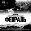 Художественный фильм «ФЕВРАЛЬ» Кинокомпания ЛАМ