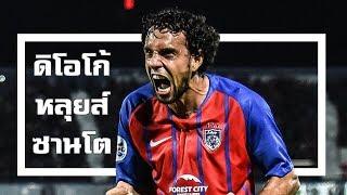 Diogo Luís Santo ยิงประตูชัย! ยะโฮร์บุกเฉือน PKNS 2-1 ยึดจ่า
