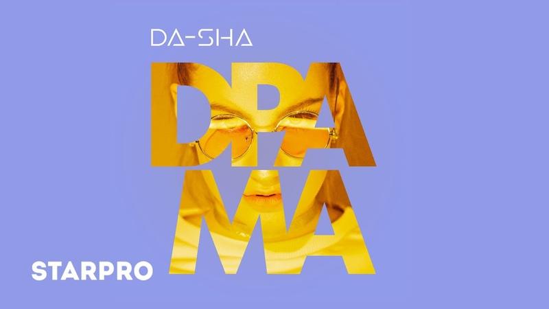 Da-sha - Драма [Премьера клипа, 2018]