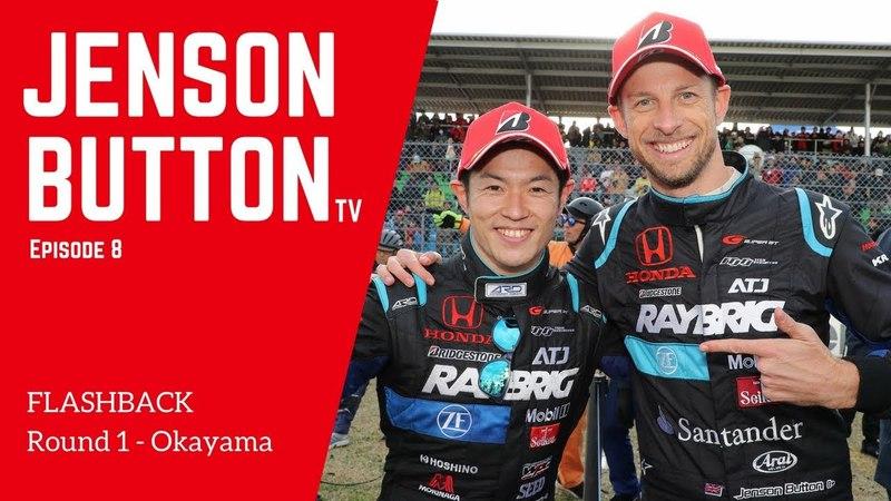 Super GT Round 1 (Okayama) - FLASHBACK - JENSON BUTTON TV Ep.8