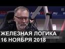 Сергей Михеев. Железная логика. Полный эфир 16.11.18