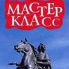 Мастер-классы Санкт-Петербурга