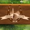 """КСК """"Сергиев Посад"""""""