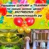 Оформление шарами,тканью Ульяновск, Казань ДЁШЕВ